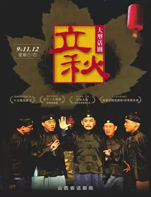 2019名家名剧展演季 话剧《立秋》-南宁站