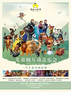 2019沉浸式小小演奏家《儿童剧互动音乐会》-重庆站