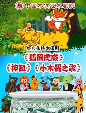 2019课本剧神缸北京站