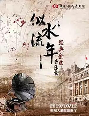 2019似水流年经典金曲音乐会-贵阳站