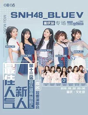 2019第十三届咪咕汇最佳人气新人奖提名拉票演唱会 SNH48_BLUEV专场-重庆站
