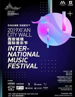 2019西安城墙国际音乐节
