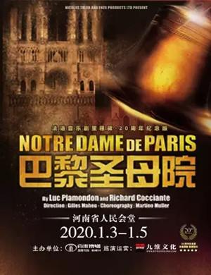 2020音乐剧巴黎圣母院郑州站