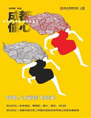 2019话剧成都偷心成都站