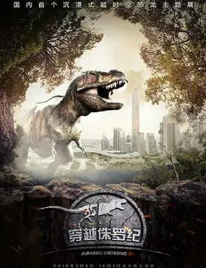 穿越侏罗纪恐龙展深圳站