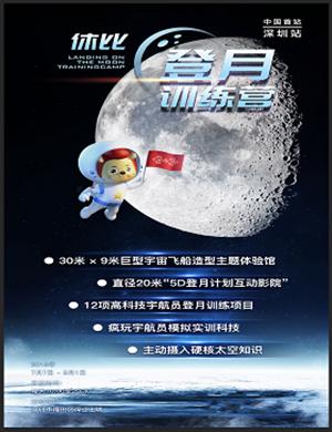 深圳5D登月太空探秘儿童乐园