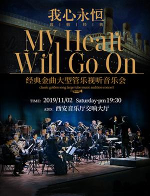 2019《我心永恒》经典金曲大型管乐视听音乐会-西安站