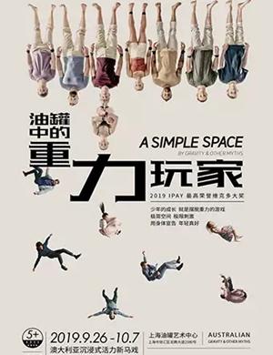游戏剧重力玩家上海站