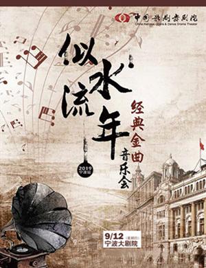 2019《似水流年经典金曲音乐会》-宁波站