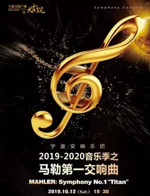 2019《马勒第一交响曲》专场音乐会