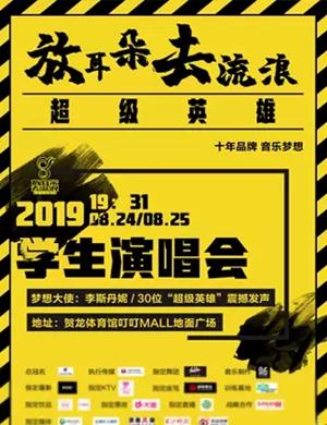 2019第十季·放耳朵去流浪【超级英雄】学生演唱会-长沙站