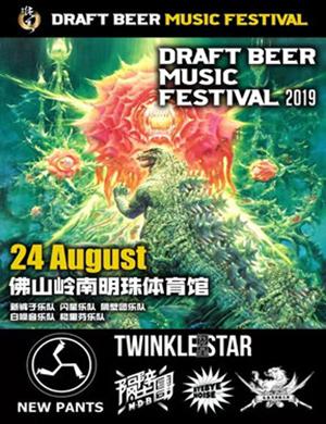 佛山珠江纯生生啤酒派对