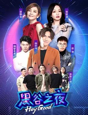 """2019""""黑谷之夜""""演唱会-威海站"""