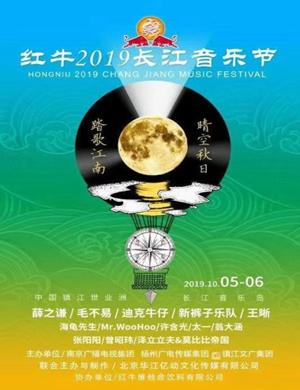 2019长江国际音乐节-镇江站