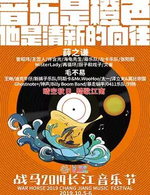 长江战马音乐节