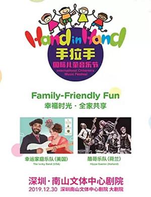 2019Hand in Hand手拉手国际儿童音乐节-深圳站