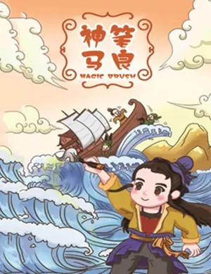 2019大型童话剧《神笔马良》-北京站