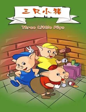 2019大型童话剧《三只小猪》-北京站