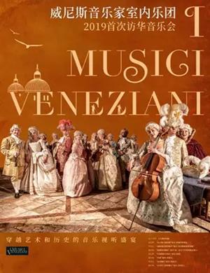 威尼斯音乐家室内乐团I MUSICI VENEZIANI 2019首次访华音乐会-长沙站