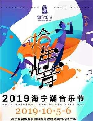 2019海宁潮音乐节