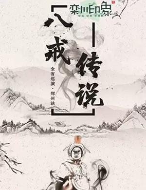 2019大型神话儿童舞台剧《八戒传说》-郑州站