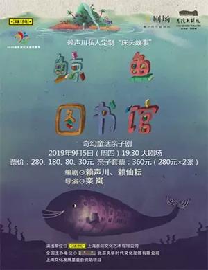2019亲子剧鲸鱼图书馆慈溪站