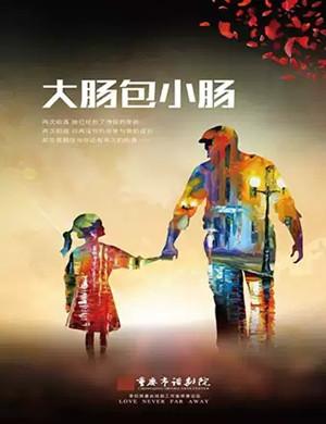 2019话剧《大肠包小肠》-重庆站