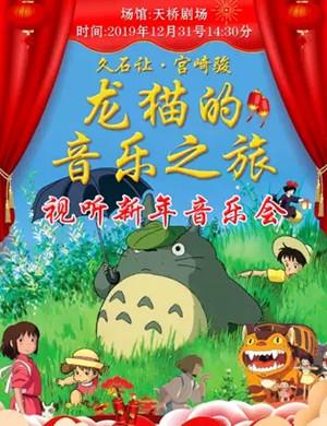 2019《龙猫的音乐之旅》--久石让·宫崎骏视听新年音乐会-北京站