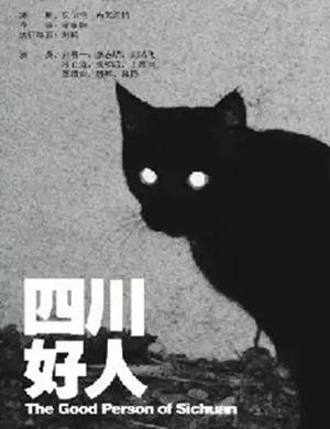 话剧四川好人杭州站