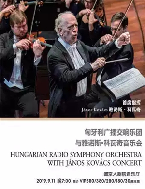 2019《匈牙利广播交响乐团与雅诺斯·科瓦奇音乐会》-沈阳站