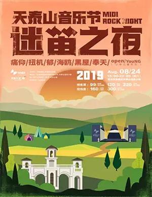 青岛天泰山音乐节