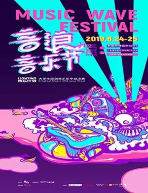 2019音浪音乐节-上海站