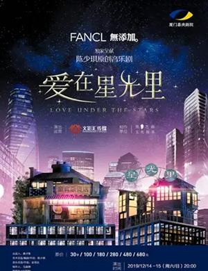 2019音乐剧爱在星光里厦门站