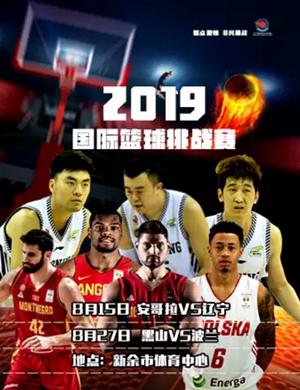 国际篮球赛新余站
