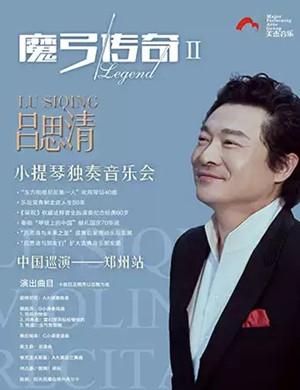 """2019魔弓传奇II""""吕思清小提琴独奏音乐会-郑州站"""
