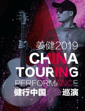 2019姜健衡阳演唱会
