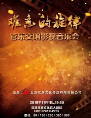 2019《难忘的旋律》管乐交响影视音乐会-北京站
