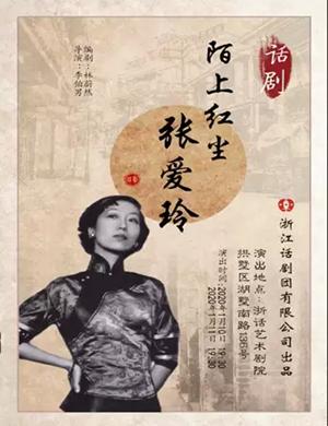 2020话剧《陌上红尘张爱玲》-杭州站