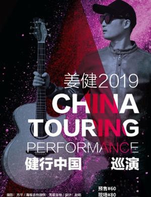 2019姜健淮南演唱会