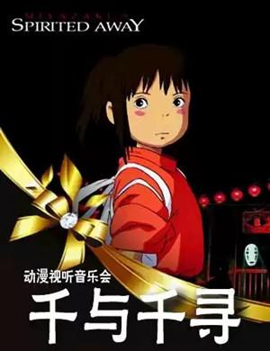 2019千与千寻——久石让·宫崎骏经典作品动漫视听音乐会-北京站
