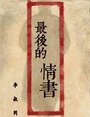 话剧李叔同最后的情书杭州站