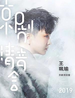2019王珮瑜杭州京剧清音会