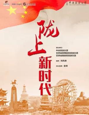 2019《陇上新时代》音乐会-兰州站