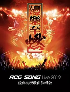 """""""漫乐至燃""""ACG Song Live 2019 经典动漫歌曲演唱会-深圳站"""