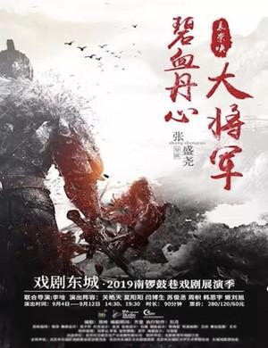2019话剧《碧血丹心大将军》-北京站