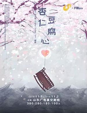2019话剧《杏仁豆腐心》-济南站