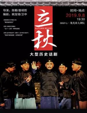 2019大型历史话剧《立秋》-重庆站