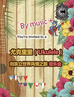 2019尤克里里(Uklele)大师的启蒙-刘宗立风情之旅音乐会-青岛站