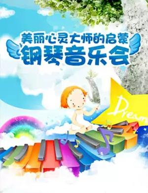 2019美丽心灵--大师的启蒙钢琴音乐会-青岛站