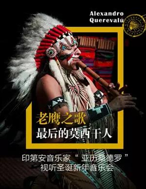 2019最后的莫西干人—印第安音乐家亚历桑德罗圣诞新年音乐会-福州站